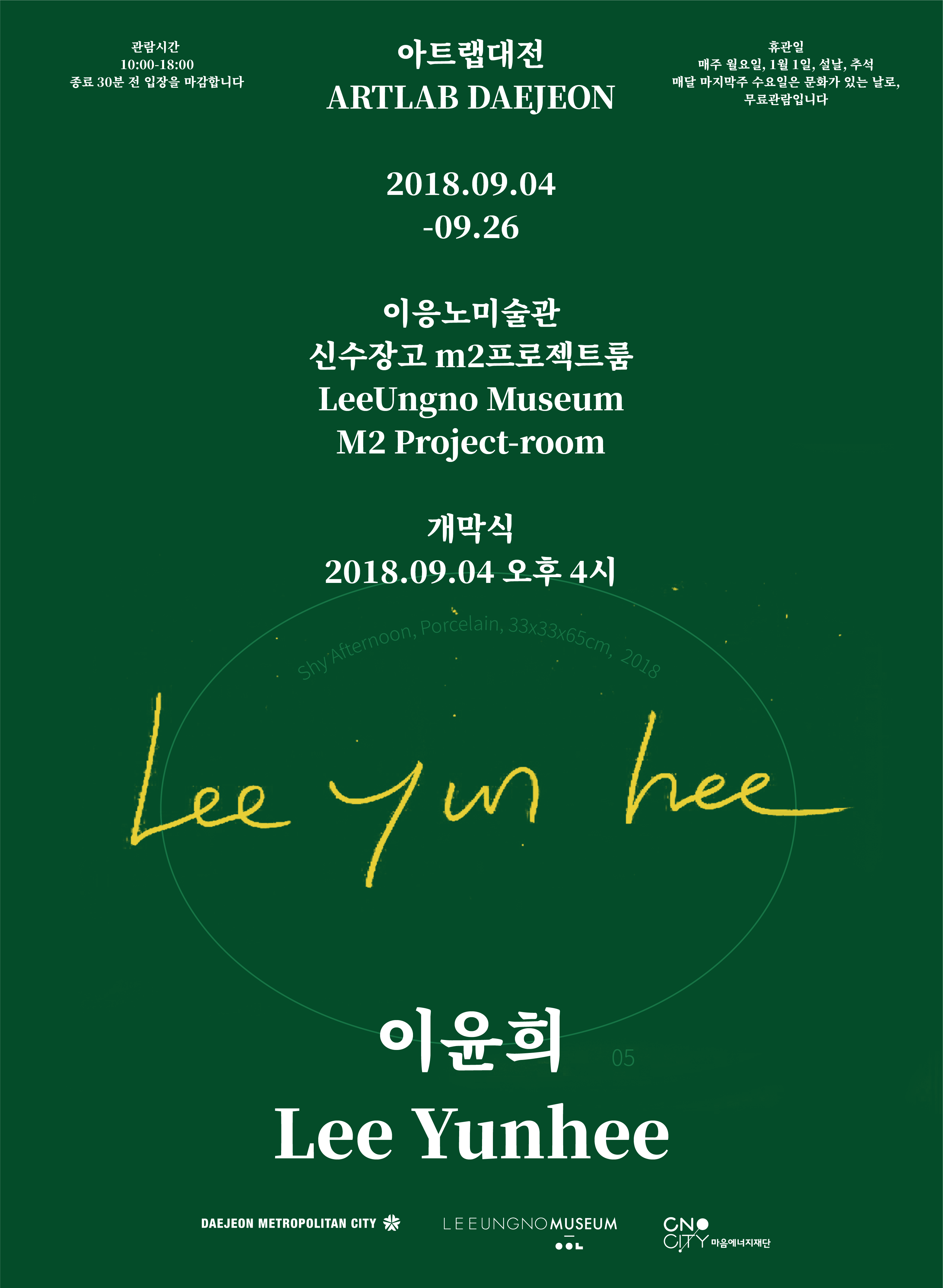 2018 ARTLAB DAEJEON : September, Lee Yun Hee