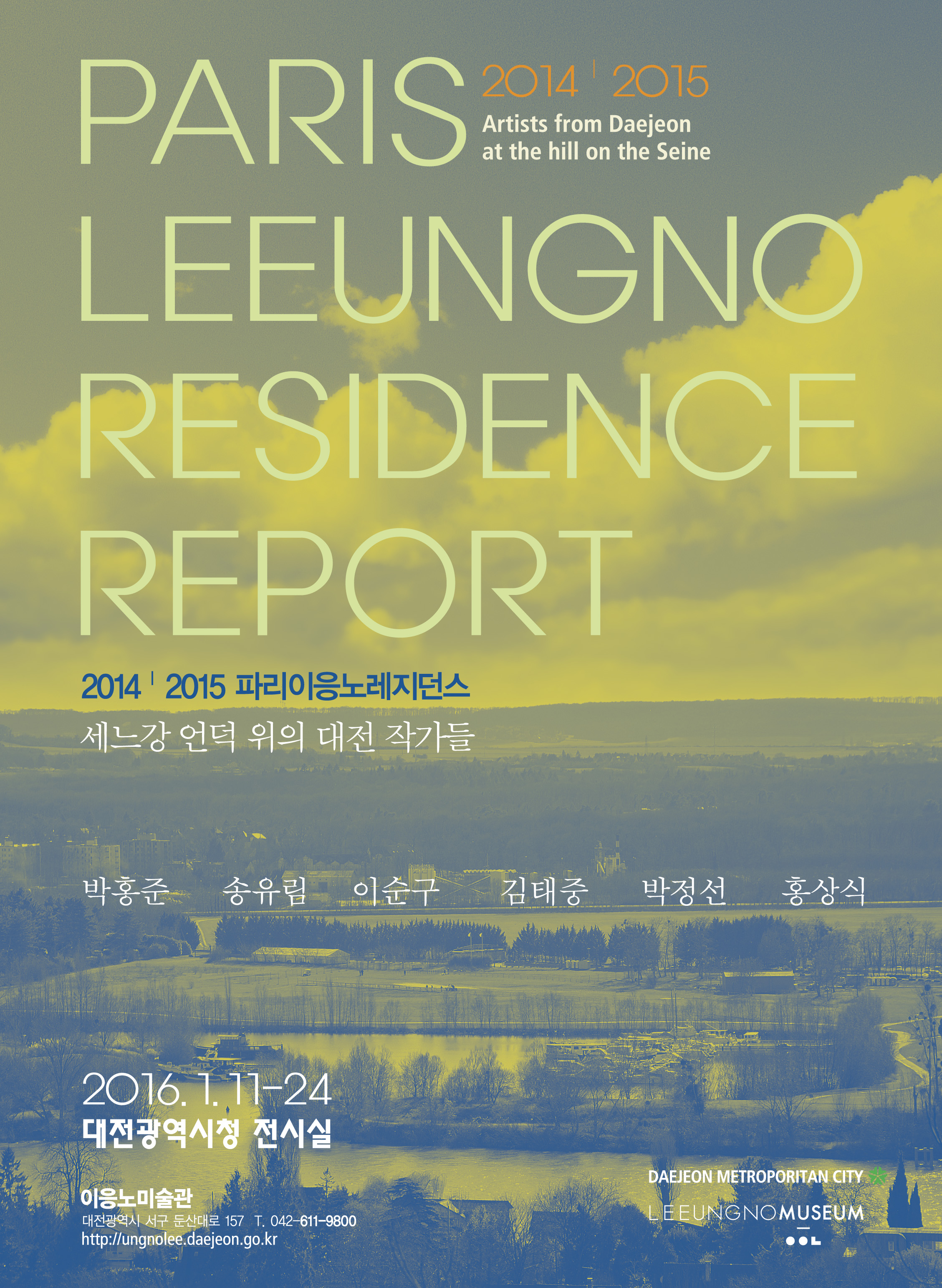 2016 Paris Lee Ungno Residence Report